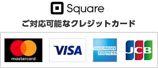 ご対応可能なクレジットカード