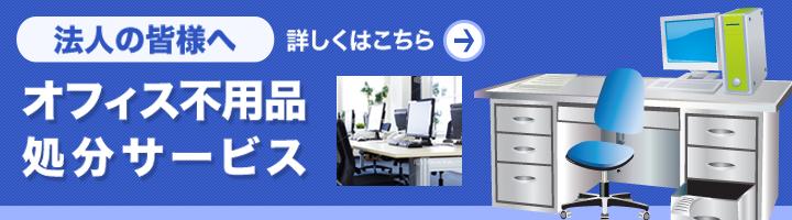 オフィス不用品処分サービス