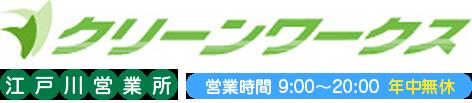 クリーンワークス 江戸川営業所