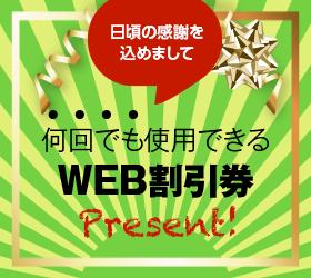 WEB割引券